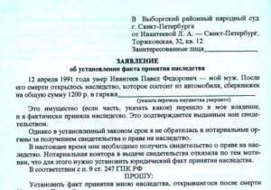 Заявление об установлении факта принятия наследства по завещанию образец