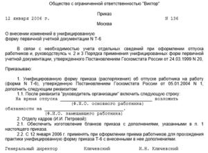 Образец приказа о внесении изменений в приказ