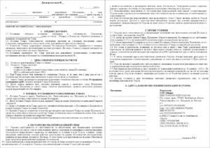 Пункт расчета в договоре на поставку товара