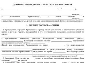 Договор аренды земельного участка между ип и физ лицом образец