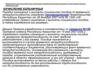Трудовой кодекс рф 2019 оплата больничного