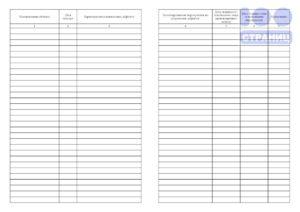 Как правильно заполнить книгу прихода и расхода ип