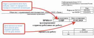 Индекс на кадровых документах