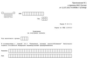 Как оформить патент на грузоперевозки ип