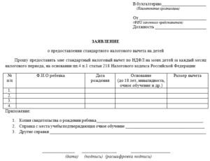 Заявление о предоставлении стандартного налогового вычета на детей