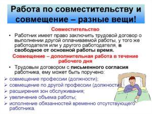 Закон запрещающий работать госслужащим по совместительству предпринимательской деятельностьи
