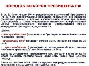 Статья конституции рф о выборах в президенты 2019