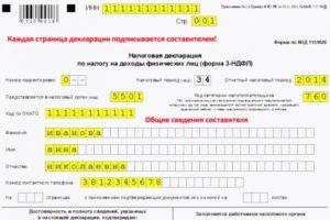 Доход от сдачи в аренду заграничной недвижимости 3 ндфл подтверждающие документы