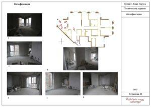 Техническое задание на реконструкцию жилого здания образец