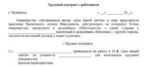 Трудовок соглашение жителей дома с консьержем