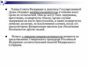 Возростные требования к депутату государственной думы