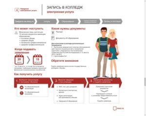 Рекомендации человеку для поступления в учебное заведение