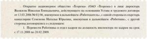 Перевод по тк рф на время декрета