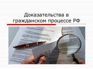 Недопустимое доказательство экспертиза в гражданском процессе
