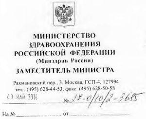 Минздрав рф официальный сайт адрес написать письмо