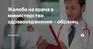 Жалоба на врача в департамент здравоохранения онлайн