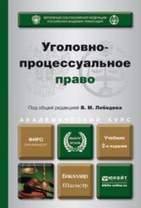 Учебник уголовно процессуальное право 2019 лебедев