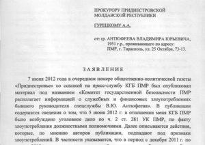 Встречное заявление о клевете