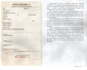 Нужно ли оформить приглашения для иностранцев для получения статуса переселенца