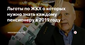 Льготы пенсионерам крыма по жкх в 2019 году