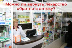 Можно ли возвратить в аптеку медицинскую технику