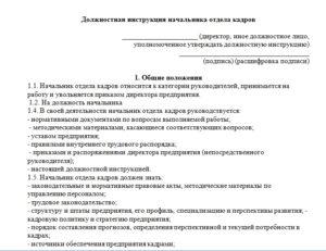 Должностная инструкция начальника отдела информационных технологий