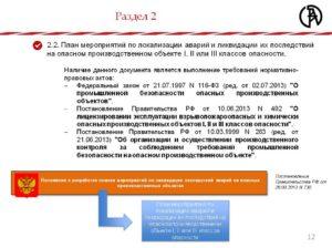 План ликвидации аварий на опасном производственном объекте