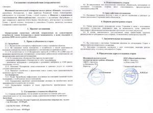 Договор совместной деятельности между ооо и ооо в сельском хозяйстве