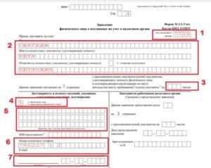 Заявление для получения инн иностранному гражданину