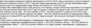 Возврат за лечение пенсионерам неработающим с суммы 50000 рублей