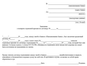 Образец заявления на возврать денег по страхоке за кредит в втб 24
