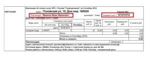 Узнать лицевой счет водоканала по адресу омск