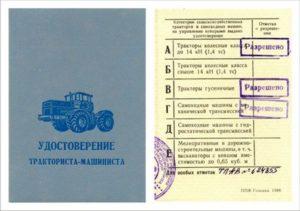 Как поменять права на трактор старого образца советского образца