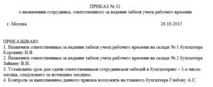 Образец письма о сроках предоставления табеля учета рабочего времени