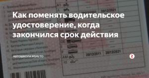 Кончается срок действия водительского удостоверения что делать