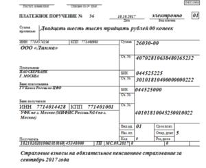 Код 09 в платежном поручении