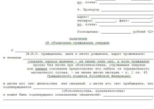 Иск в суд о признании без вести пропавшим алиментчике