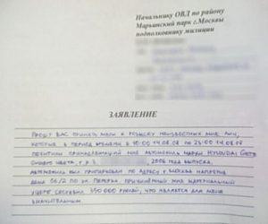 Заявление в полицию о пропавшем работнике