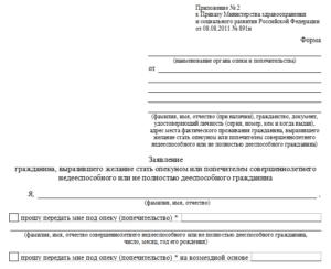 Как оформить опекунство над инвалидом в казахстане