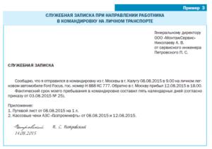 Распоряжение о запрете использования личного транспрорта для поездок в командировку
