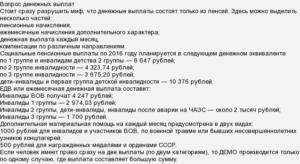 Ежегодная сумма компенсации на лечение муниципального пенсионера