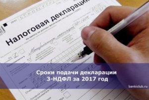 Декларация 3 ндфл до какого числа сдавать на вычет по обучению