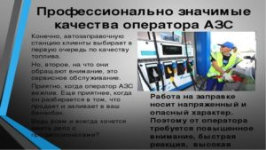 Инструкция оператора азс