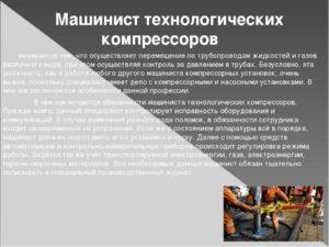 Должностные обязанности компрессорщика