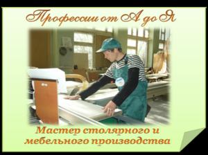 Должностная инструкция столяра мебельного производства