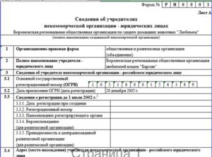 Заявление о регистрации изменений в устав некоммерческой организации