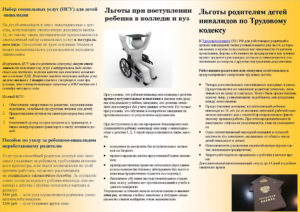 Льготы детям чьи родители инвалиды 2 группы