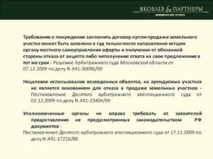 Образец исковое заявление о понуждении заключить договор аренды земельного участка