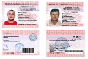 Где можно сделать патент на работу для граждан снг
