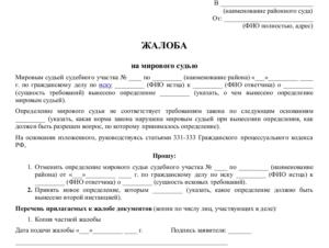 Куда жаловаться на районный суд москвы